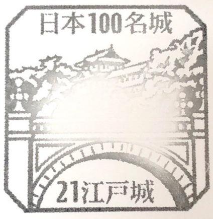 日本百名城 江戸城