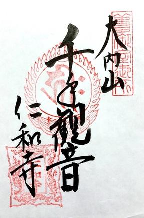 仁和寺 御朱印 東京国立博物館 仁和寺と御室派のみほとけ