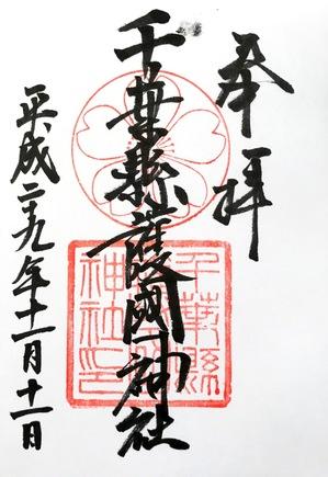 千葉縣護国神社