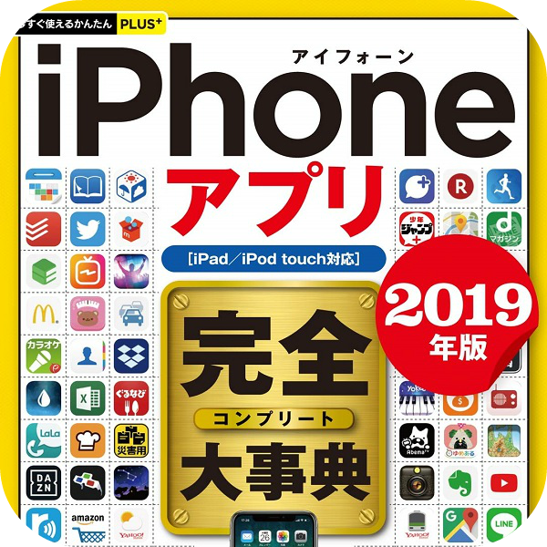 20181004_iPhoneAppComplete_ico.png