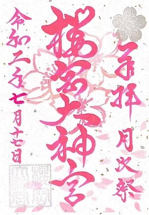 20200717_sakuraoka_miyagi.jpg