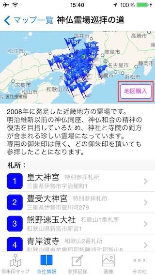 HowTo_AddedMap_07.jpg