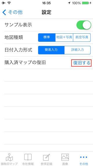 HowTo_AddedMap_13.jpg