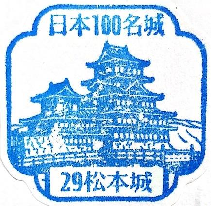 松本城 日本百名城スタンプ