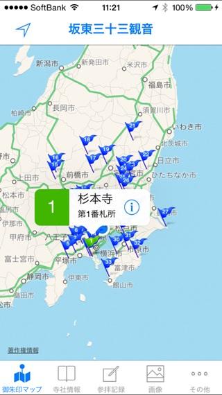 御朱印マップ画面