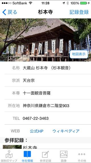 寺社情報画面